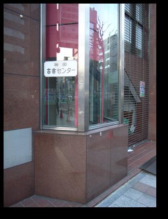 古書 センター 神田